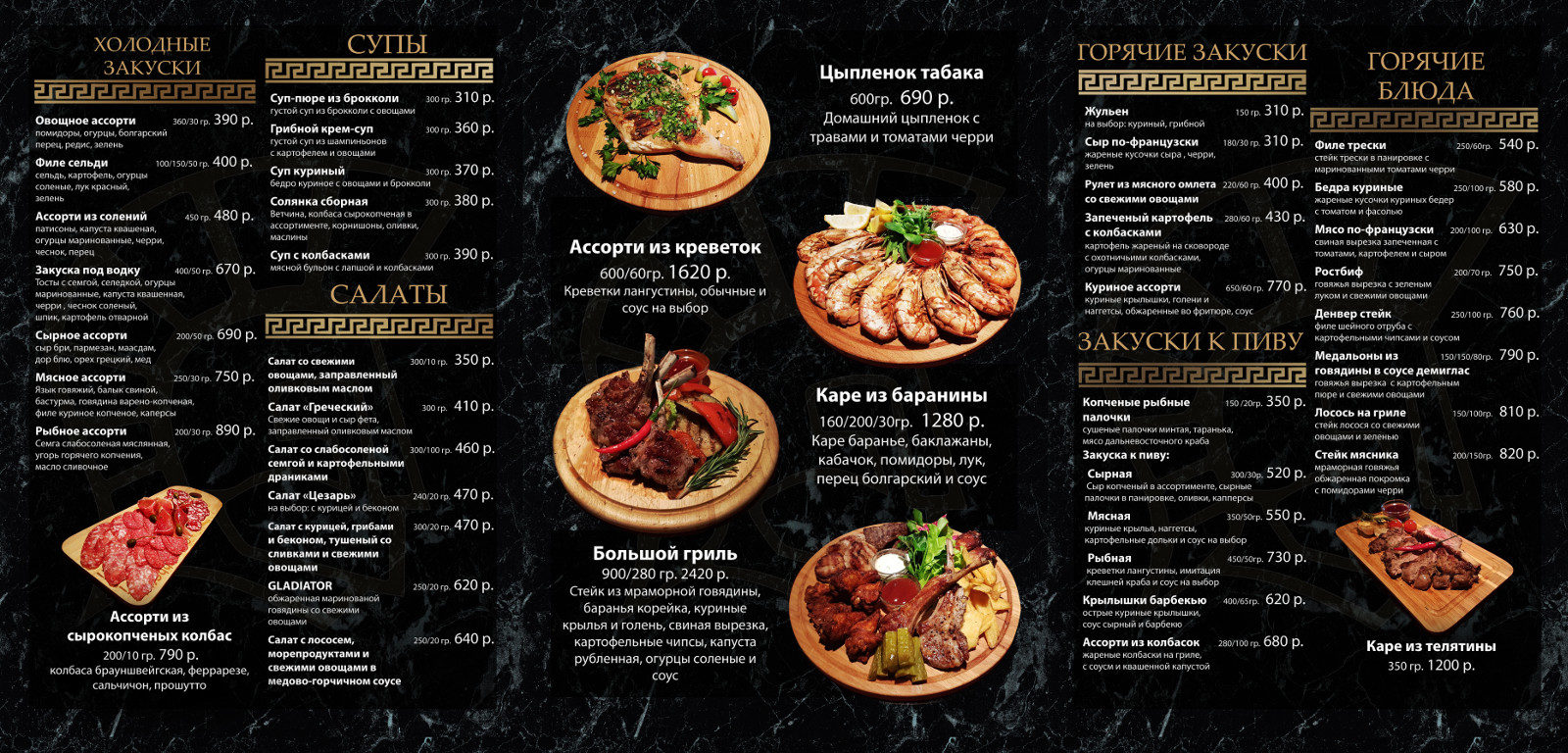 Гладиатор меню блюда стол 16 04 18
